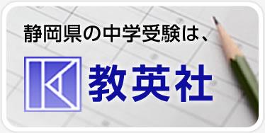 静岡県の中学受験は教英社